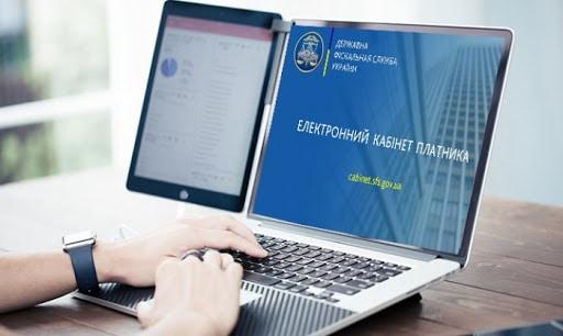 Податкова переходить в онлайн-режим на період карантину та нагадує перелік електронних послуг