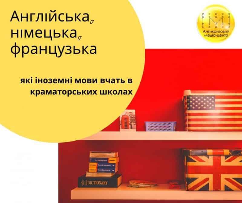 Польська, вірменська чи китайська – друга іноземна мова в краматорських школах