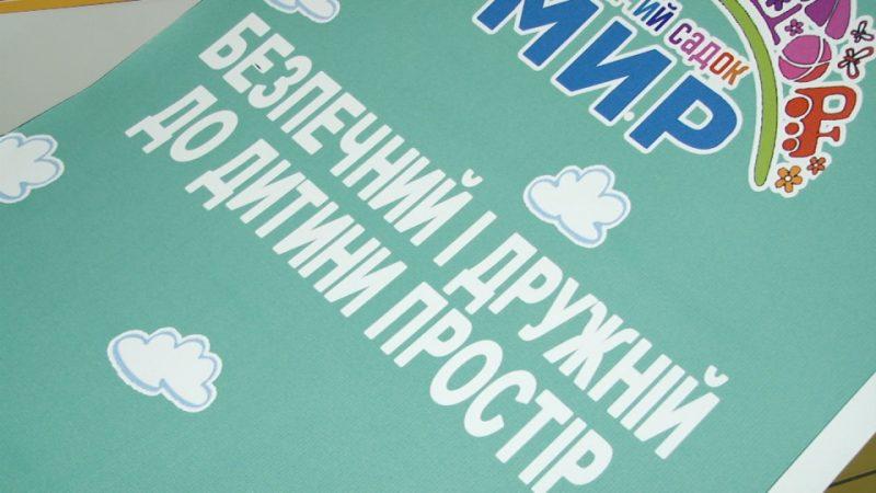 """У Костянтинівському садочку """"Мир"""" порозумітися допомагають мирно"""