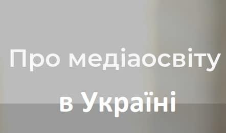 Про медіаосвіту в Україні