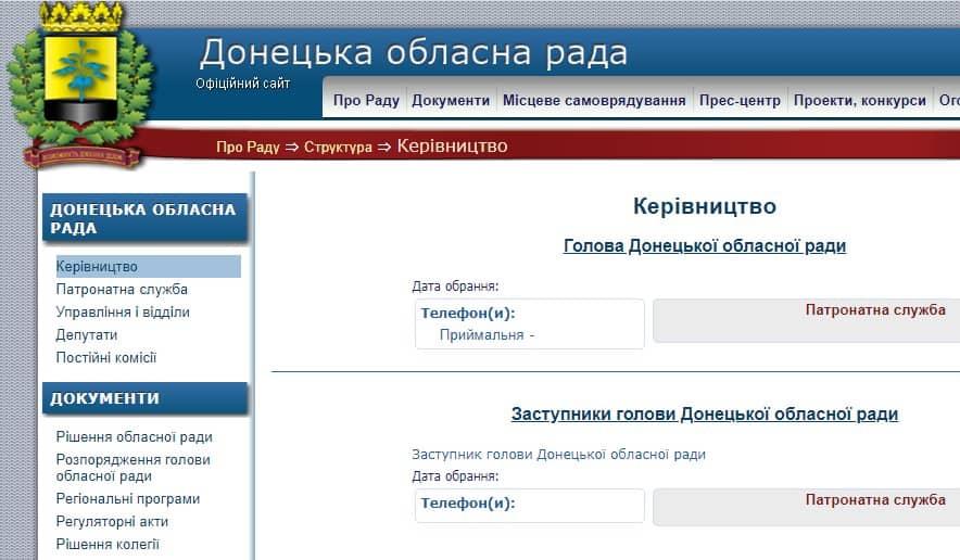 Донецька обласна рада: особливості існування в умовах війни - Фото №1