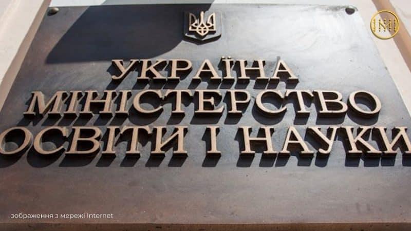Хто керує системою освіти в Україні