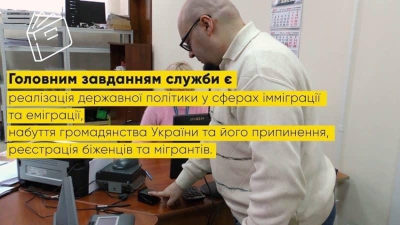 Державна міграційна служба України – без неї нам ніяк