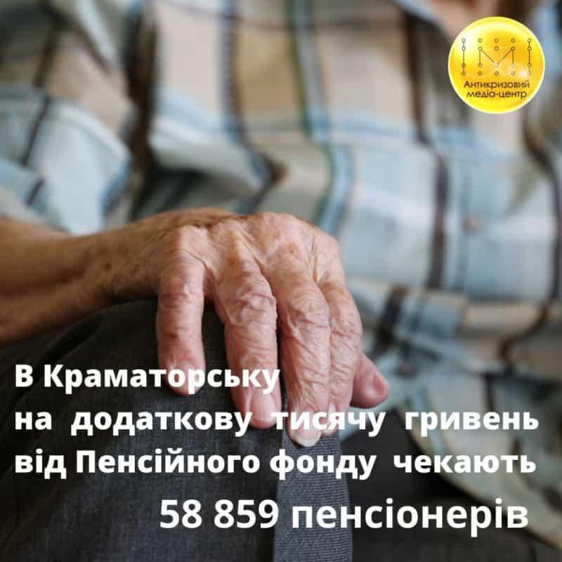 Майже 59 тисяч пенсіонерів в Краматорську отримають по додатковій тисячі гривень