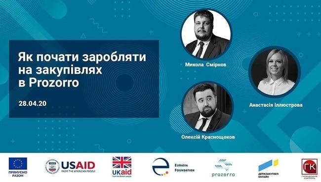 Онлайн-конференція з держзакупівель в Prozorro