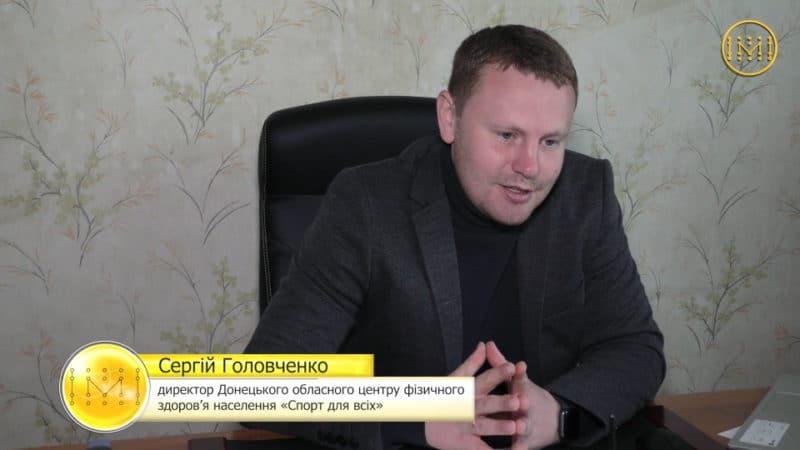 Сергій Головченко Донецький обласний центр фізичного здоров'я населення «Спорт для всіх»