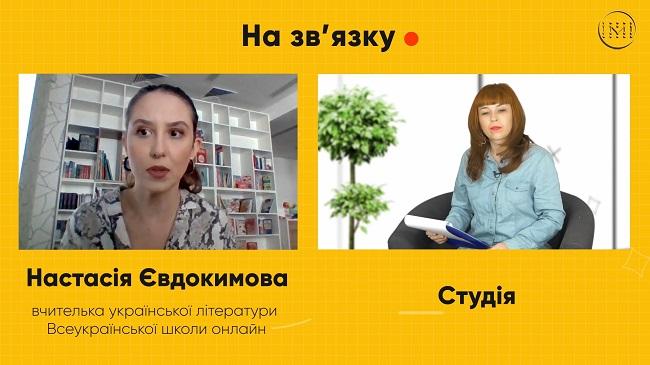 Про Всеукраїнську школу онлайн