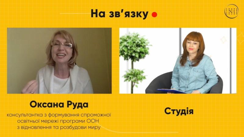 Про формування спроможної освітньої мережі в Україні