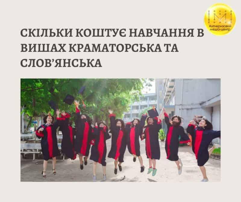 Вартість навчання в вишах Краматорська та Слов'янська