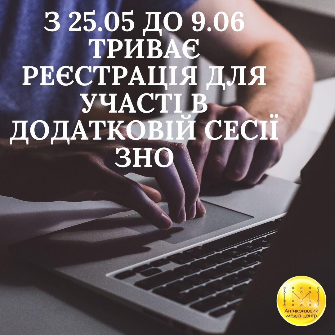 ЗНО в Краматорську: збільшення кількості пунктів тестування та витрати на дезінфекцію - Фото №1