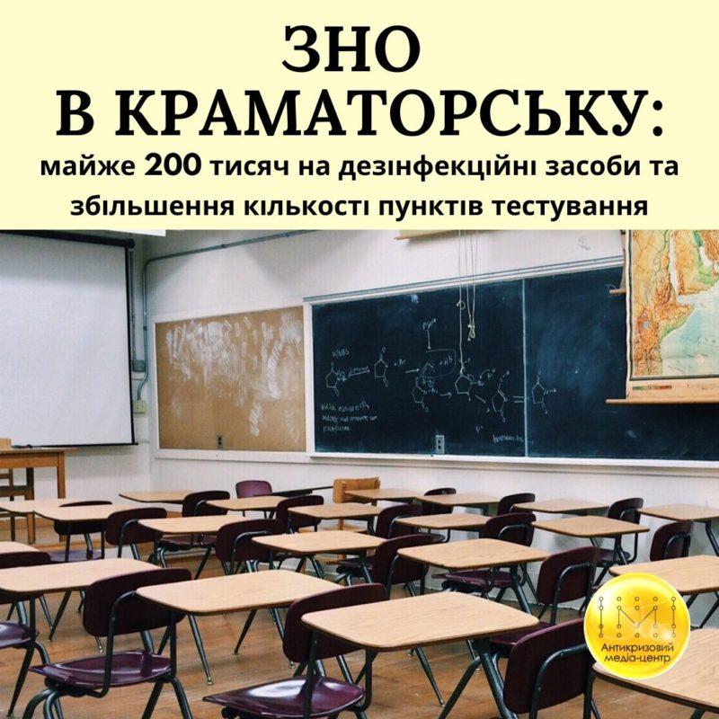 ЗНО в Краматорську: збільшення кількості пунктів тестування та витрати на дезінфекцію