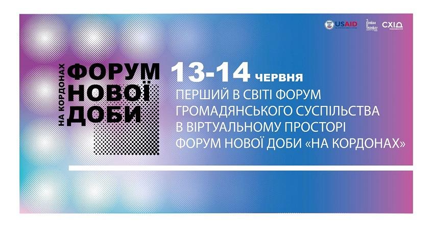 В Україні відбудеться перший в Європі віртуальний форум громадянського суспільства