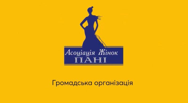 """Ассоціація жінок """"Пані"""": наша організація вже не один рік є активним пропагандистом протидії насильству"""