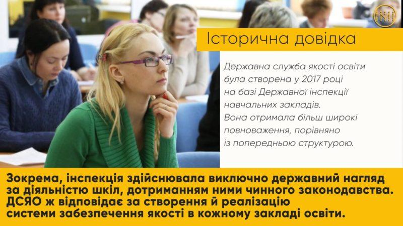 Чим займається Державна служба якості освіти