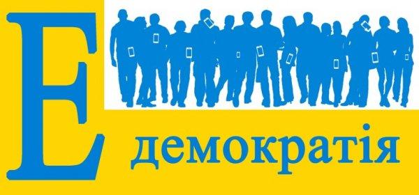 Через 5 років українці голосуватимуть вдома за комп'ютером, – експерт з електронної демократії