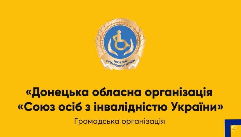«Союз осіб з інвалідністю України» на захисті прав та інтересів людей з інвалідністю