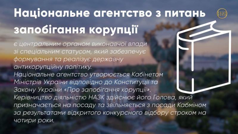 Хто бореться з корупцією в Україні
