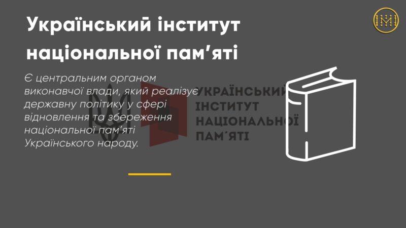 Інститут національної пам'яті