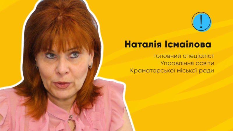 Як працюють дитячі садки Краматорська в умовах карантину (частина 3)