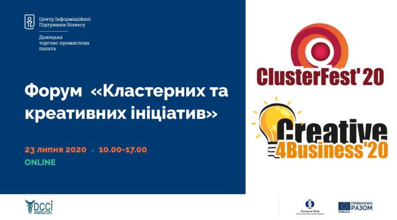 Форум «Кластерних та креативних ініціатив»