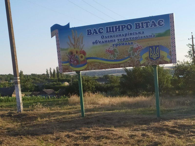 Олександрівська ОТГ залучає гроші на розвиток громади