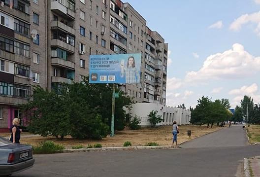«Дружківка – Розумне місто»: якими цифровими можливостями можна користуватися в місті