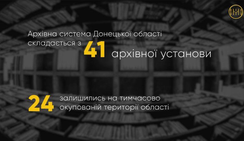 Архівна система Донецької області