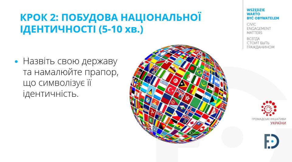 Мешканців Донеччини навчать будувати демократичне суспільство - Фото №3