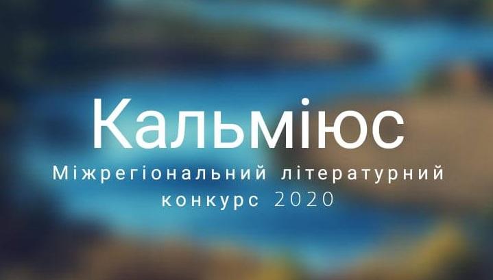 Після річної перерви в Краматорську відбудеться літературний конкурс «Кальміюс»