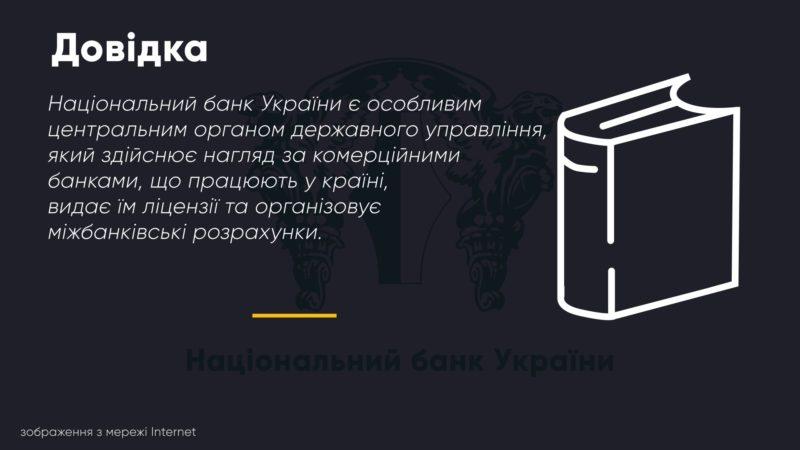 Як Національний банк забезпечує стабільність української валюти