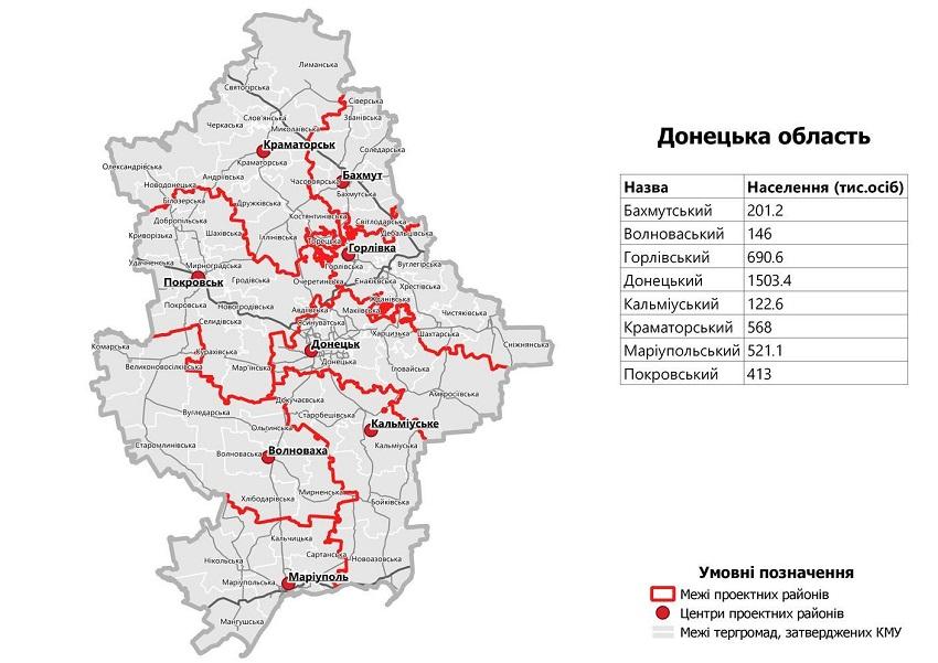 Кількість районів скорочено, вибори до нових райрад залишаються - Фото №1