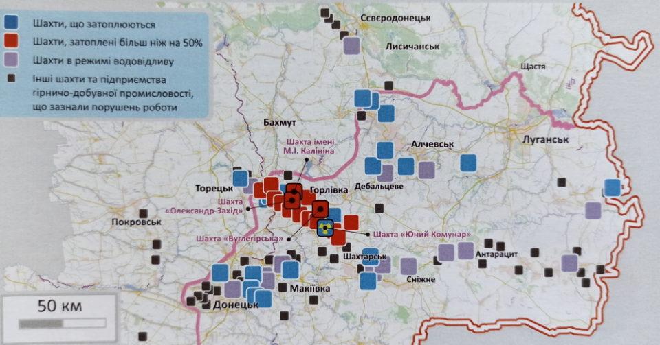 Підтоплення вугільних шахт Донеччини: загрози та рішення - Фото №1