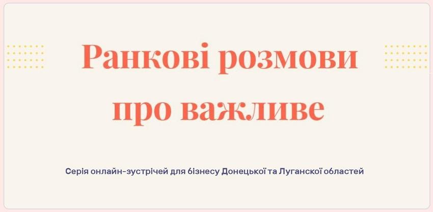 На онлайн-каву — з бізнесменом. Підприємців Донбасу запрошують на ранкові зустрічі