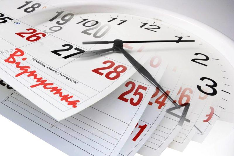 Все про відпустки: види, порядок надання, компенсації