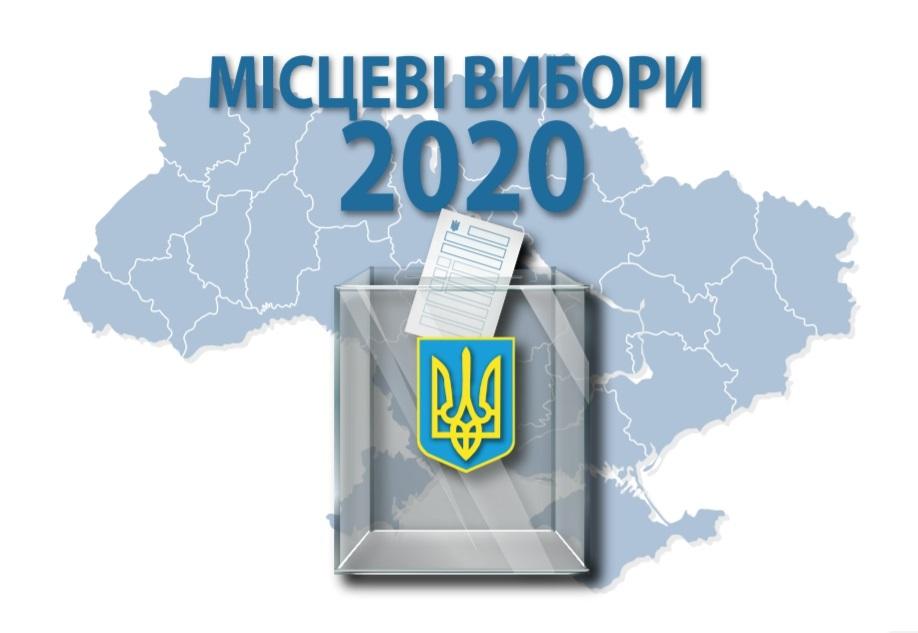 Місцеві вибори 2020. Інфографіка