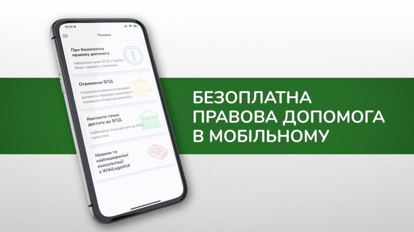Мобільний застосунок «Безоплатна правова допомога»