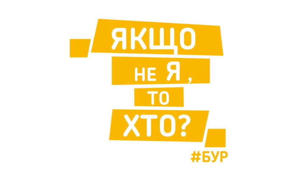 «Будуємо Україну разом» - від одноразової акції до потужного волонтерського руху - Фото №1