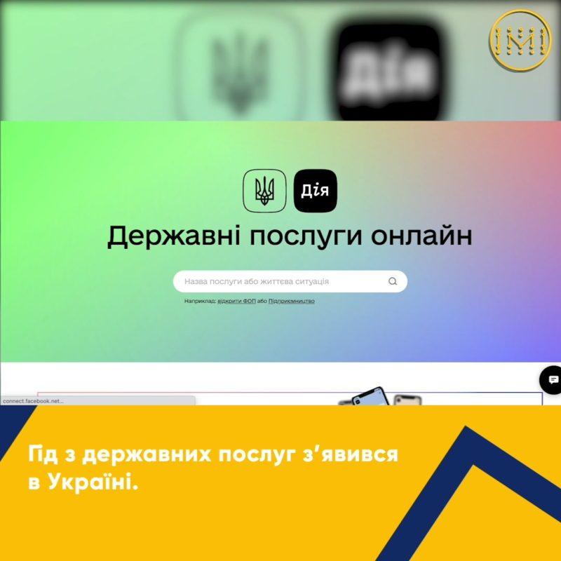 Гід з державних послуг з'явився в Україні