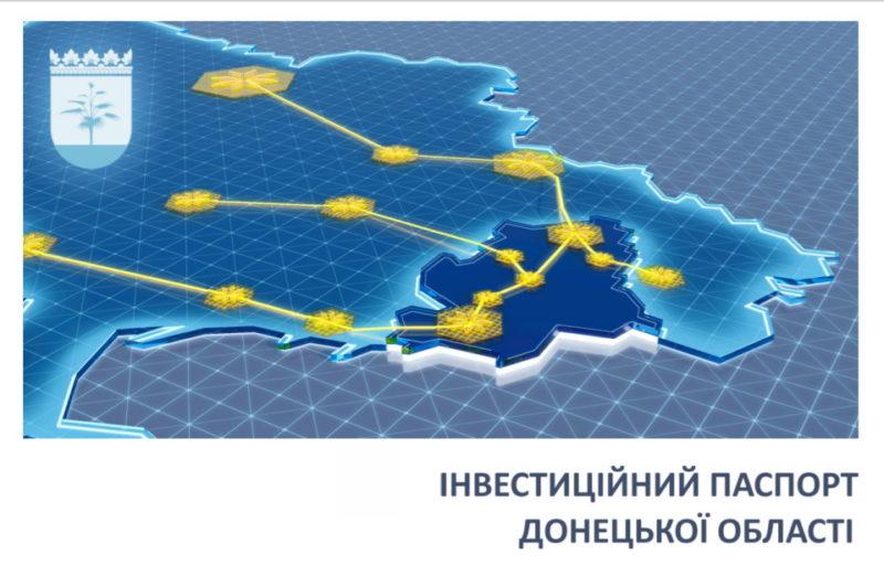 Інвестиційний паспорт Донецької області як інструмент залучення капіталу