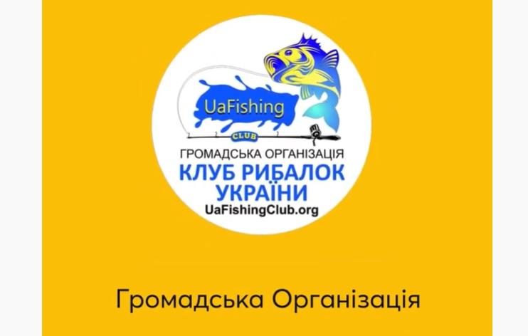 ГО «Клуб рибалок України – Юей Фішинг Клуб»