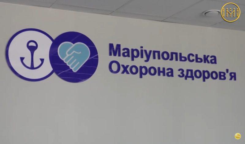 Медицина Маріуполя зазнає кардинальних змін