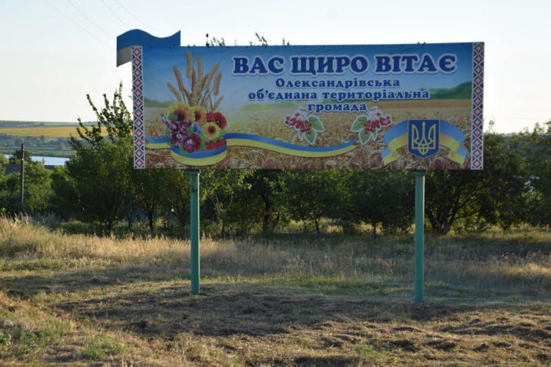 В Олександрівській ОТГ хочуть зробити централізоване водопостачання у трьох населених пунктах