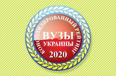У першій тридцятці рейтингу вишів України – два заклади з Донеччини
