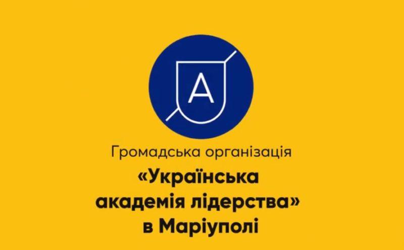 УАЛ Маріуполь: ми прагнемо, щоб українство відновлювалось, відроджувалося на Донеччині