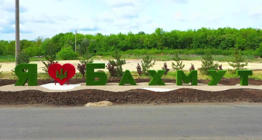 Бахмутська громада розвиває сільську територію