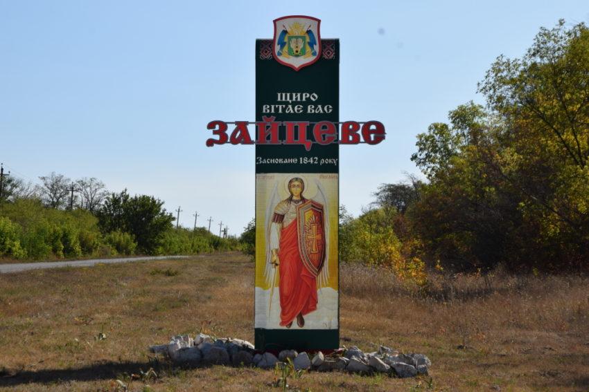 Зайцівський старостинський округ: як живе село у міській об'єднаній територіальній громаді