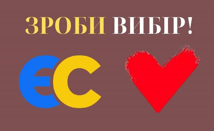 """АКМЦ-online: """"Зроби вибір"""" """"Європейська Солідарність"""" vs """"Батьківщина"""""""