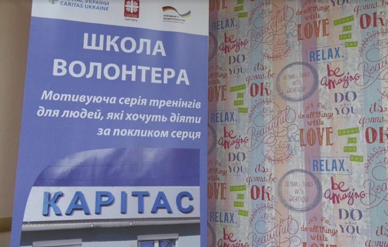 """БФ """"Карітас Краматорськ"""" у школі волонтерів навчає робити добрі справи"""