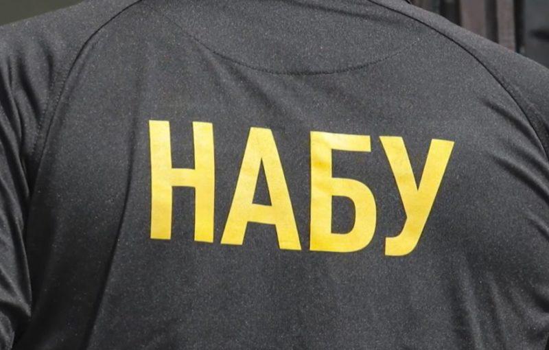 Національне антикорупційне бюро розслідує кримінальні дії високопосадовців