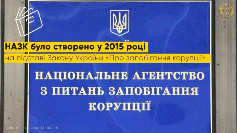 Національне агентство з питань запобігання корупції не карає, а виявляє корупційні діяння